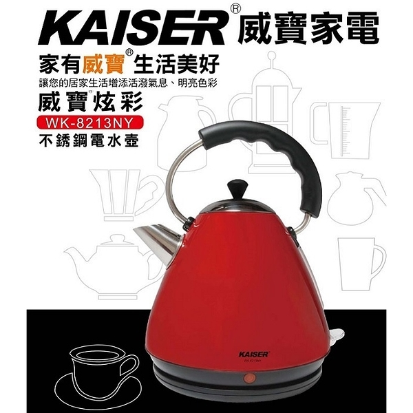 Kaiser 威寶炫彩不銹鋼電水壺 WK-8213NY