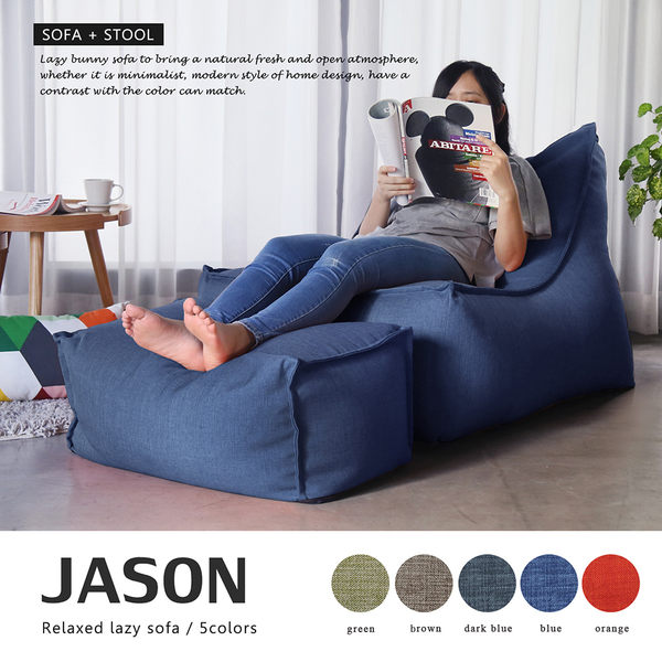 沙發 懶骨頭 / JASON賈森簡約風舒適懶骨頭沙發(L型+凳)-多色選【H&D DESIGN】