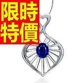 藍寶石 項鍊 墜子18k白金-0.45克拉生日聖誕節禮物女飾品53sa47[巴黎精品]
