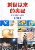 二手書博民逛書店 《創世以來的奧秘 = The mysteries since creation》 R2Y ISBN:0966851900│ChistopherSun