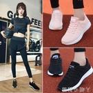 2020春季新款黑色運動鞋女韓版百搭透氣輕便學生健身房休閒跑步鞋 蘿莉小腳丫