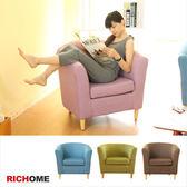 【RICHOME】安琪單人沙發椅粉紫