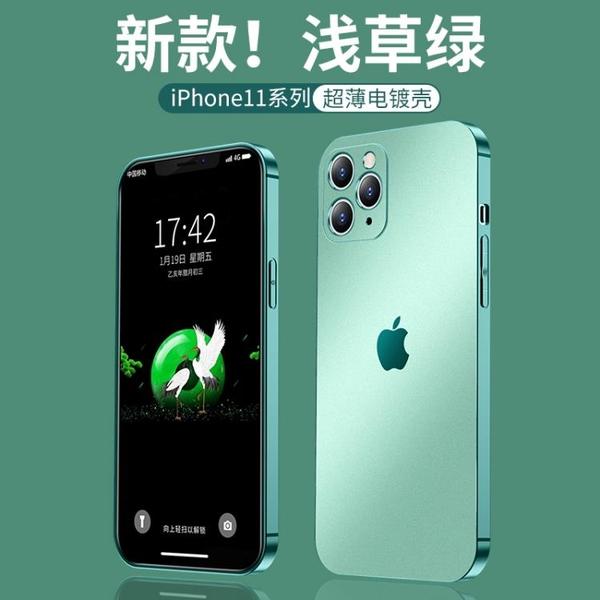 手機殼 蘋果11手機殼iphone11新款仿真超薄磨砂11promax防摔套液態硅膠