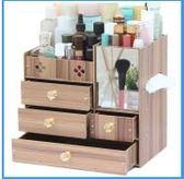 藍格子桌面化妝品收納盒歐式木制抽屜式梳妝臺護膚口紅整理置物架  ys1020『毛菇小象』