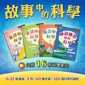 「小牛頓故事中的科學」4冊套書 6-12歲 帶領孩子理解科學知識【AQ01002】99愛買小舖