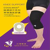 護具 吸濕排汗黑色矽膠護膝 GoAround COOLMAX超彈力矽膠護膝(1入) 醫療護具 吸濕排汗 運動保護 萊卡
