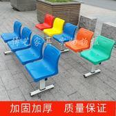 連排椅-定做塑料聯排座椅醫院候診椅休息排椅等候排椅三人位四人位排椅 艾莎嚴選YYJ
