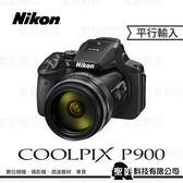 Nikon Coolpix P900 83x 高倍變焦 類單眼相機 【平行輸入 保固一年】WW