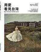 Weddings新娘物語:用愛,看見台灣
