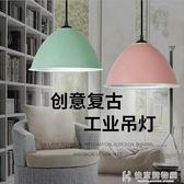 燈罩簡約吊燈現代創意個性單頭工業風餐廳吧台臥室辦公室北歐燈具 igo快意購物網