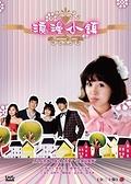 浪漫小鎮 DVD【雙語版】( 成宥利/鄭糠雲/金民俊/閔孝琳 )