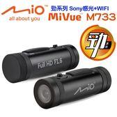 [富廉網]【Mio】MiVue M733 勁系列 WIFI SONY感光元件 機車行車記錄器(送16G記憶卡)