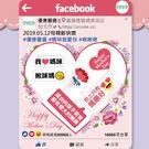 客製化|Facebook母親節拍照打卡框...