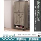 《固的家具GOOD》65-13-AHE 風信子灰橡木 3X6尺高鞋櫃【雙北市含搬運組裝】