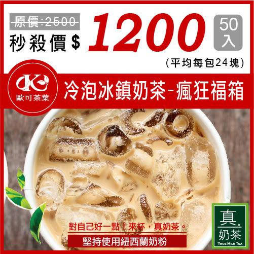 《瘋狂福箱50入》歐可  控糖系列  真奶茶 冷泡冰鎮奶茶 50入