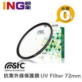 【24期0利率】STC 72mm UV 保護鏡 雙面奈米多層鍍膜 台灣製造 一年保固 勝勢公司貨 72 長效防潑水