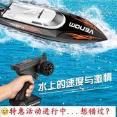 遙控船快艇高速電動航模兒童玩具輪船充電無線大號水上防水玩具船