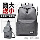 本週限定!買大送小 韓版時尚潮流雙肩背包 男帆布背包旅行背包 電腦包【YB027】 學生書包