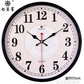 掛鐘鐘表掛鐘客廳圓形創意時鐘掛表簡約現代家庭靜音電子石英鐘【全館免運】igo