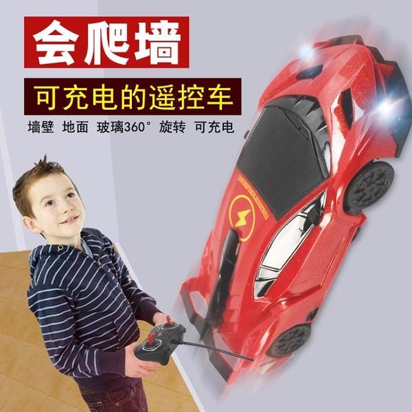 學智善爬墻車無線遙控汽車充電動吸墻攀爬遙控賽車兒童玩具車男孩 印巷家居
