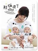 (二手書)熊貓來了!比黑白配更重要的決定,范范與飛哥翔弟的幸福日記