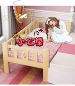 兒童床男孩單人床女孩公主床加寬床拼接床實木小孩床嬰兒床帶護欄 igo摩可美家