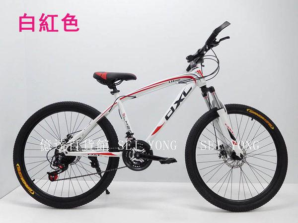 【億達百貨館】20466全新 26吋 變速 腳踏車 21段定位變速  前後碟剎 自行車 山地車 越野車 特價~