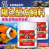 四個工作天出貨除了缺貨》(送購物金100元)台灣OTTO》水族用品FF-11L魚類揚色配方飼料-200g(L)