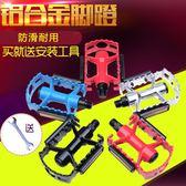 通用全鋁合金腳蹬腳踏車腳踏防滑踏板改裝配件【3C玩家】