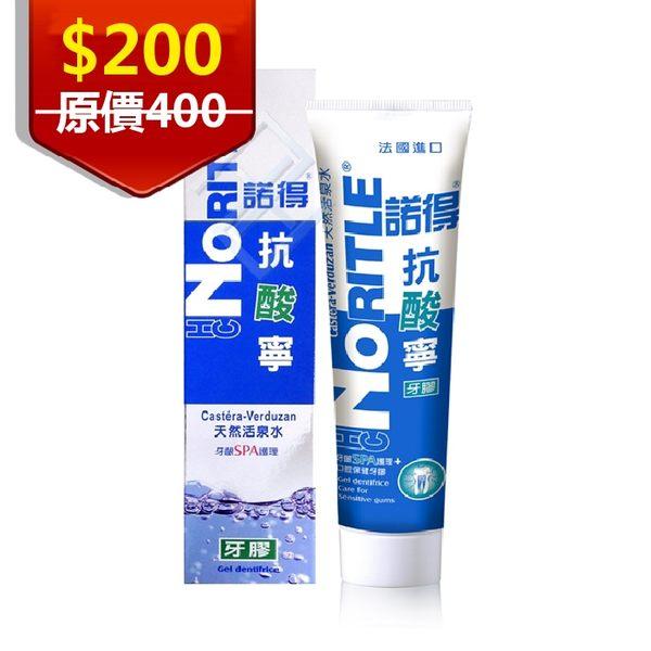※諾得 抗酸寧牙膠130ml 敏感 舒緩 口腔衛生首選 天良生物科技