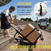 電動搬運車電動爬樓車神器履帶爬樓機器人搬運送貨上下樓梯載重載物拉家電 JD摩可美家