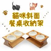 貓咪斜面餐桌收納架 竹木 松木 斜面 陶瓷 不銹鋼【CB001】