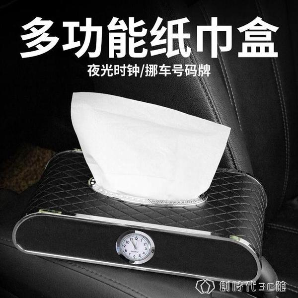 車載抽紙盒 車載紙巾盒車用抽紙盒多功能創意車內車上餐巾紙抽盒汽車裝飾用品