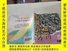 二手書博民逛書店罕見中篇小說選刊(文學雙月刊)1998 5Y237289
