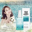 韓國Etude House清晨雨身體香氛噴霧 55ml