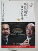 【書寶二手書T6/財經企管_C8L】北京的蝴蝶東京的蜜蜂_野中郁次郎/勝見明