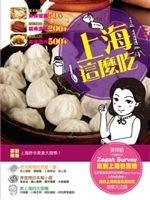 二手書博民逛書店 《上海這麼吃》 R2Y ISBN:9865755270│黃琦舫