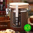 【第一稻米倉】糙米茶(600g/罐)x3罐 _手作烘製_送禮自用皆宜