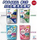 日本品牌【P&G】第三代 3D洗衣膠球 ...