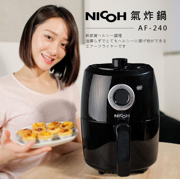 日本NICOH 健康油切氣炸鍋(AF-240)