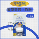 GOLD MEDAL康蒂娜[寵物美容止血粉,15g]