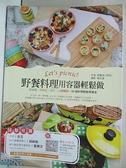 【書寶二手書T1/餐飲_DZR】Let's picnic!野餐料理用容器輕鬆做:玻璃罐、保鮮盒、紙杯、小