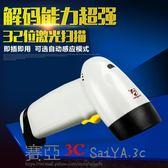 掃描器掃描槍有線掃描槍usb雷射