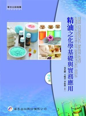精油之化學基礎與實務應用(2版)