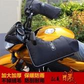 冬季摩托車手套保暖踏板三輪車防風防水騎車騎行加厚電動車把套男春季新品