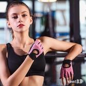 健身手套女騎行手套半指動感單車訓練透氣防滑耐磨薄瑜伽運動手套 LR8528【Sweet家居】
