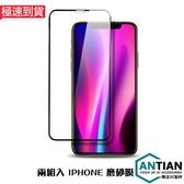 買一送一 iPhone X Xs XR 鋼化膜 霧面 磨砂 保護膜 滿版 防指紋 螢幕保護貼 防刮 9H玻璃膜 手機膜