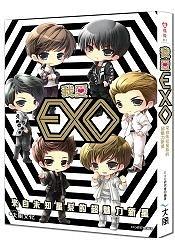 《我愛EXO》來自未知星系的超魅力新星