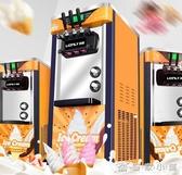 雪糕機 冰淇淋機 雪糕機立式全自動甜筒機軟質冰淇淋機器冰激凌機YXS  優家小鋪