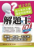 108升大學指定科目考試解題王:國文考科